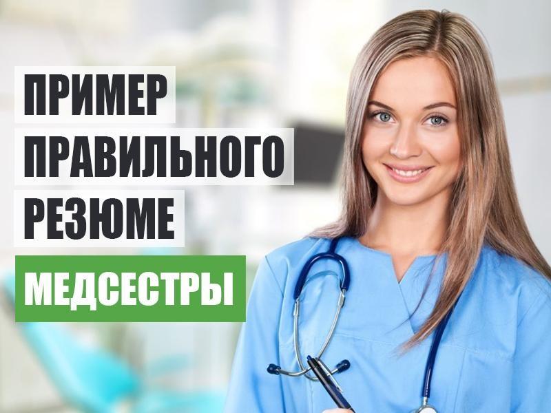 резюме медсестры