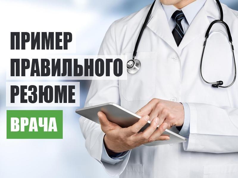 резюме врача