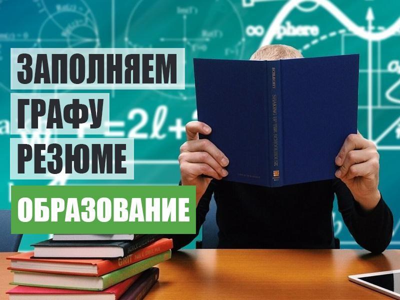 Как правильно написать образование в резюме   Примеры