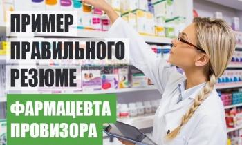 Образец правильного резюме фармацевта, провизора