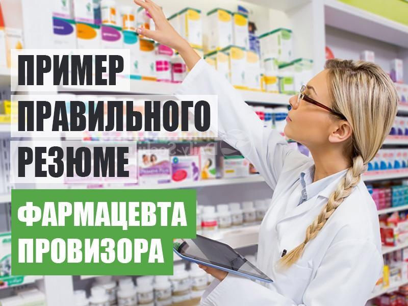 Бизнес план фармацевт бизнес идеи в провинциях