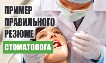 Образец правильного резюме стоматолога