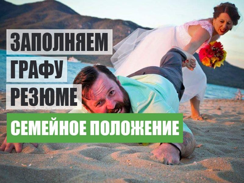 semejnoe polozhenie v rezjume - Не был женат как пишется
